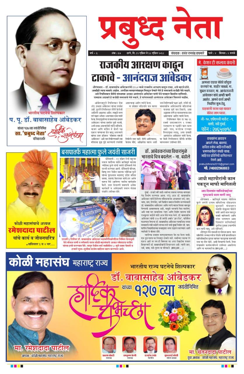 साप्ताहिक प्रबुध्द नेता…नवी मुंबई