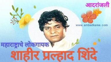 Great SWARSURYA- Hon. Pralhad Sindhe